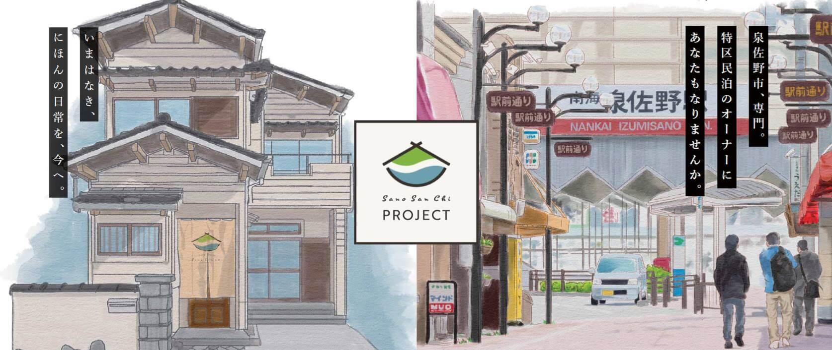 泉佐野市のふるさと納税サイト「さのちょく」にご掲載いただきました!