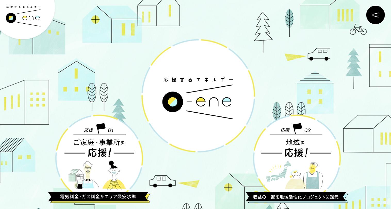 「応援するエネルギー O-ene(おーエネ)」のご紹介