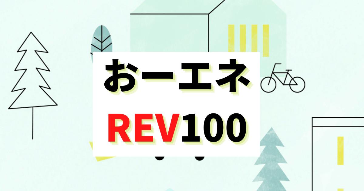 「おーエネREV100」が環境省補助金対象の再エネ100%電力メニューとして登録されました!