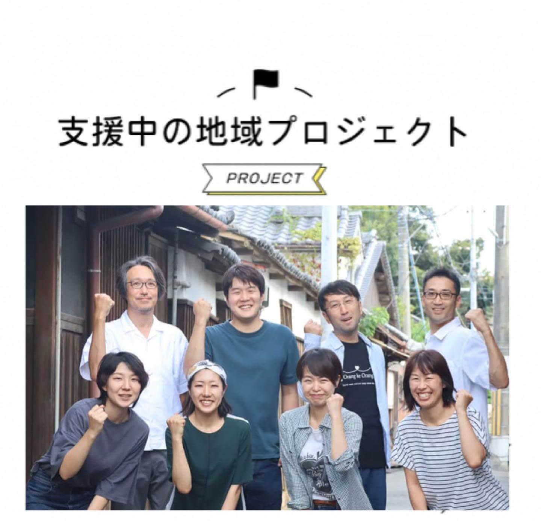 「応援するエネルギーO-ene おーエネ」より地域活性化プロジェクトに還元を行いました!
