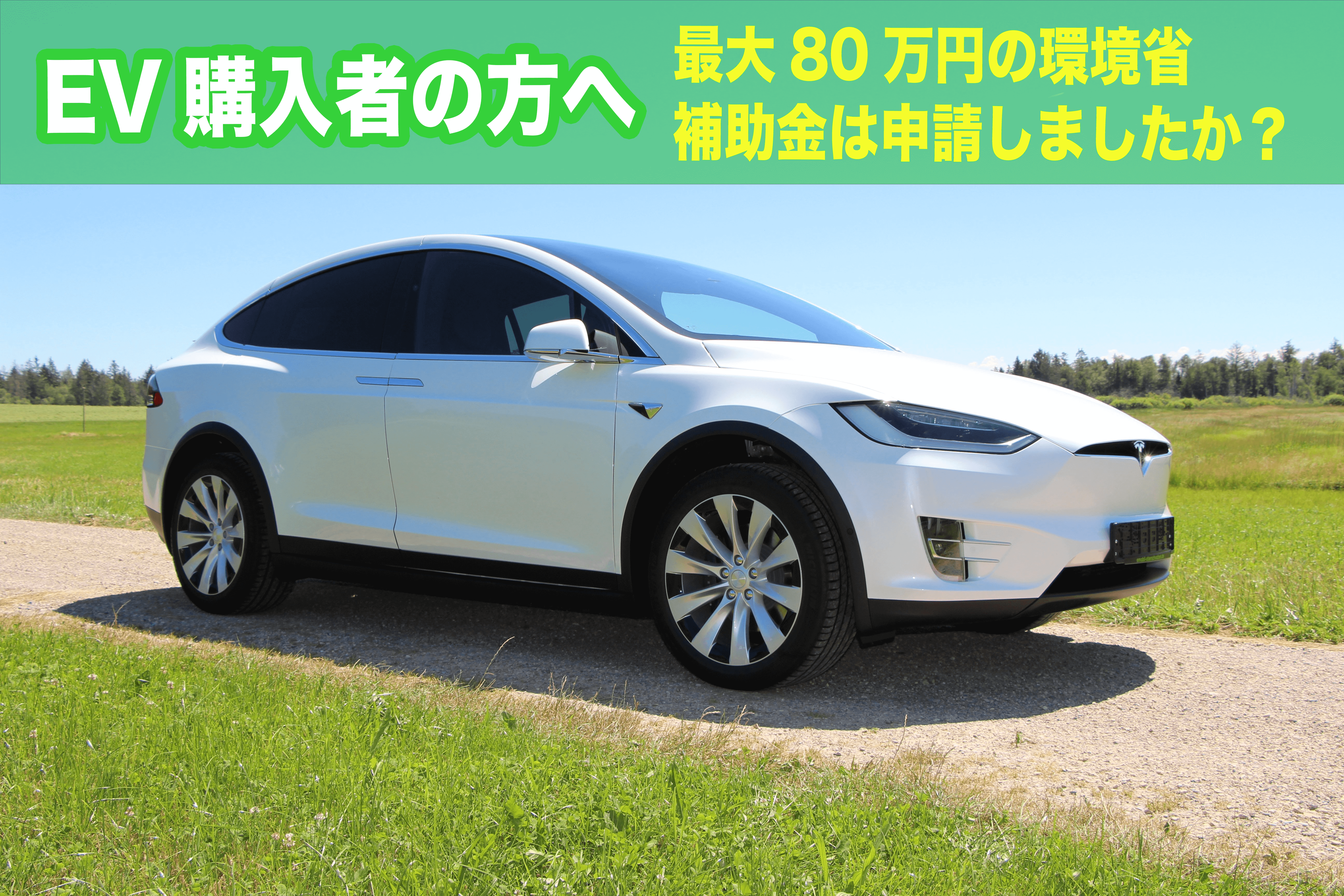 EV(電気自動車)購入者の方へ 最大80万円の環境省補助金は申請しましたか?